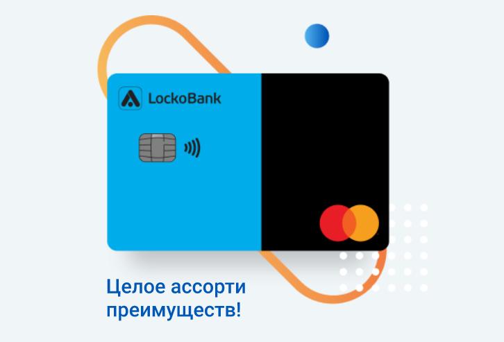 """Кредитная карта """"ЛокоДжем"""" Локо-Банка"""