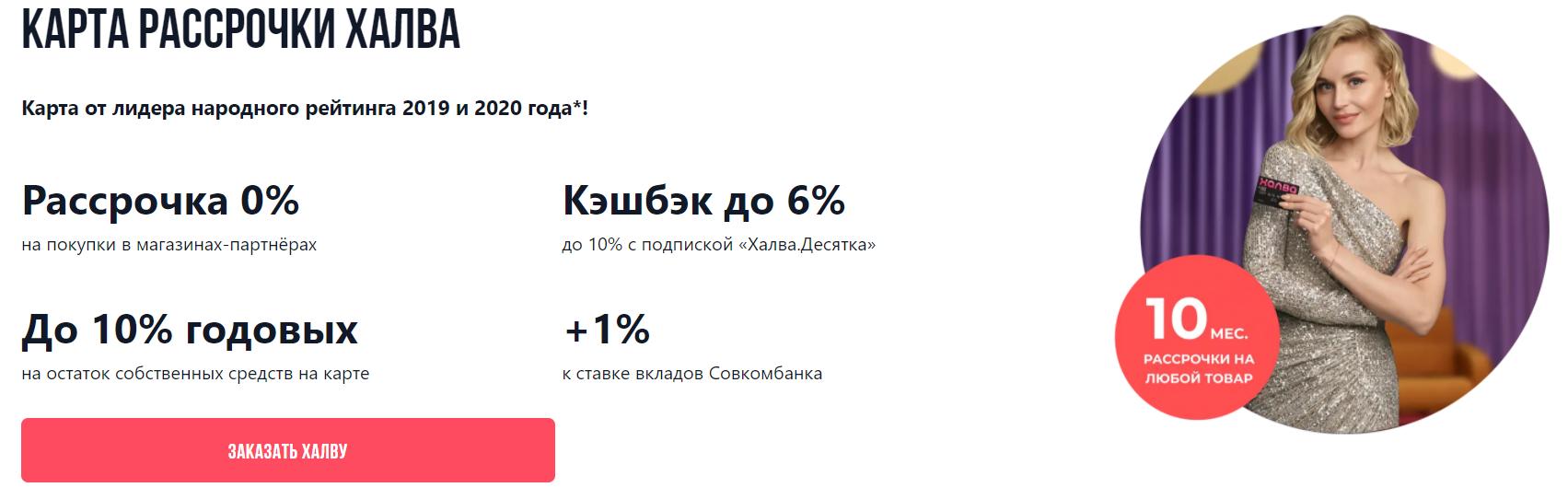 """Карта рассрочки Совкомбанк """"Халва"""""""
