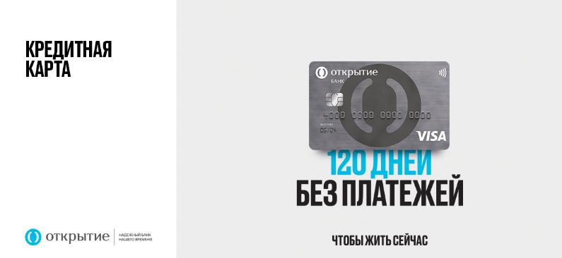 Кредитная карта «120 дней без процентов» от Банка «Открытие»