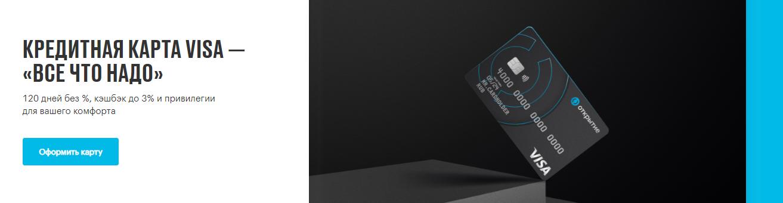 Кредитная карта «Все что надо» Банк «Открытие»