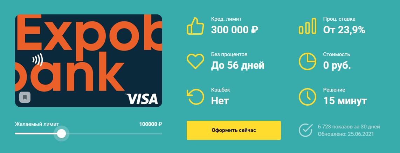Кредитная карта «Выгода» от Экспобанка -