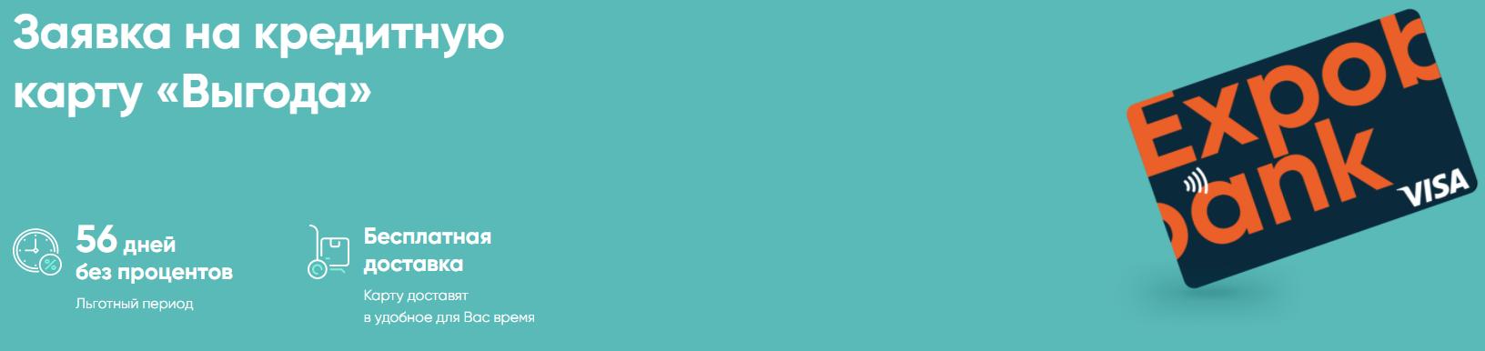 Кредитная карта «Выгода» от Экспобанка