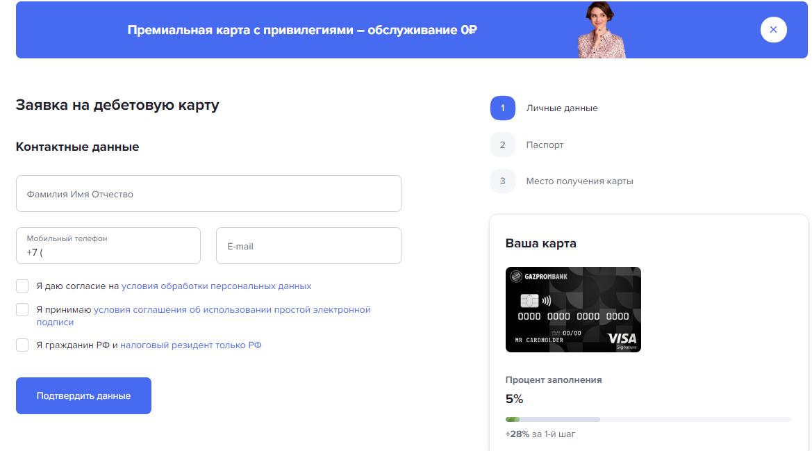 Дебетовая карта Газпромбанк «Премиум»
