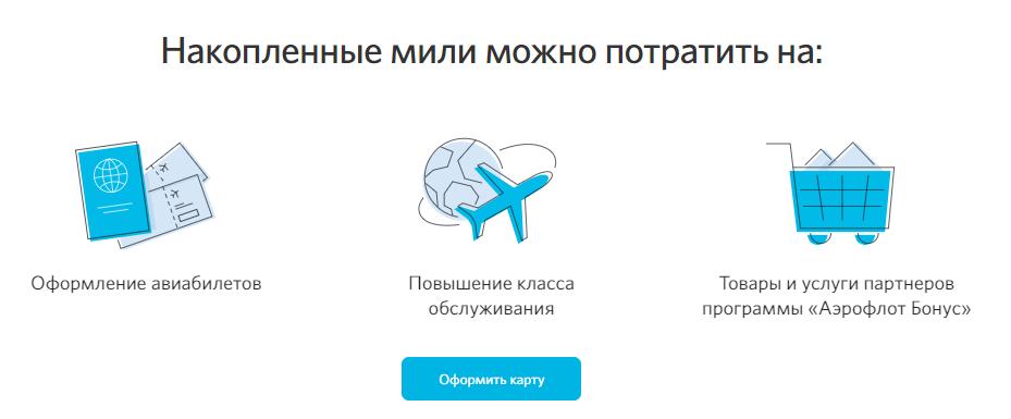 Банк Открытие - дебетовая карта «Аэрофлот»