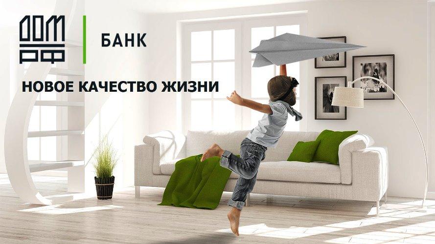 Банк Дом.РФ кредит наличными