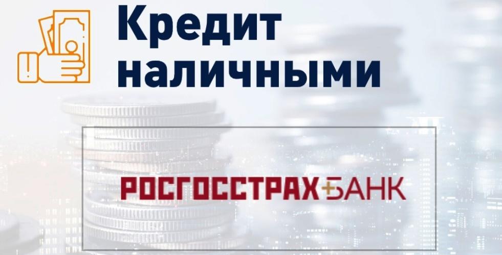 Росгосстрах банк кредит наличными
