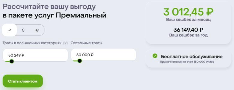 ДОМ.РФ создал мультивалютный премиальный Black пластик