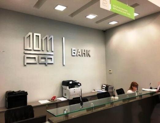 онлайн-банкинг ДОМ.РФ.