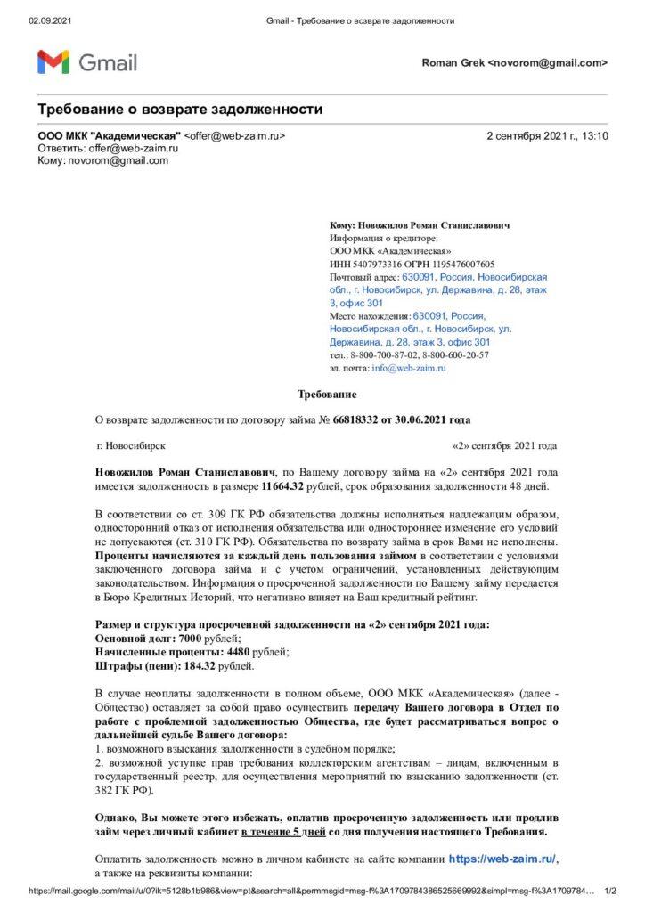 Веб-займ (web-zaim.ru) – отзывы клиентов