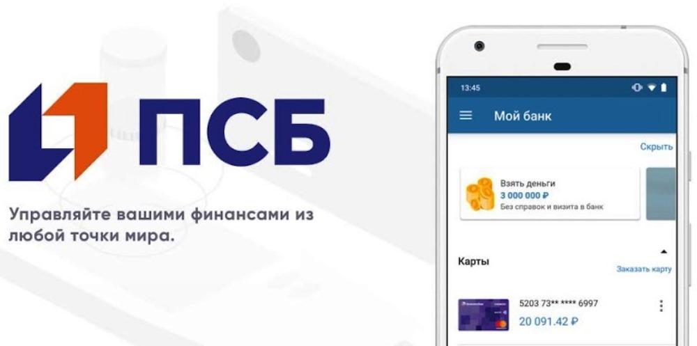Дебетовая карта болельщика ЦСКА Промсвязьбанк