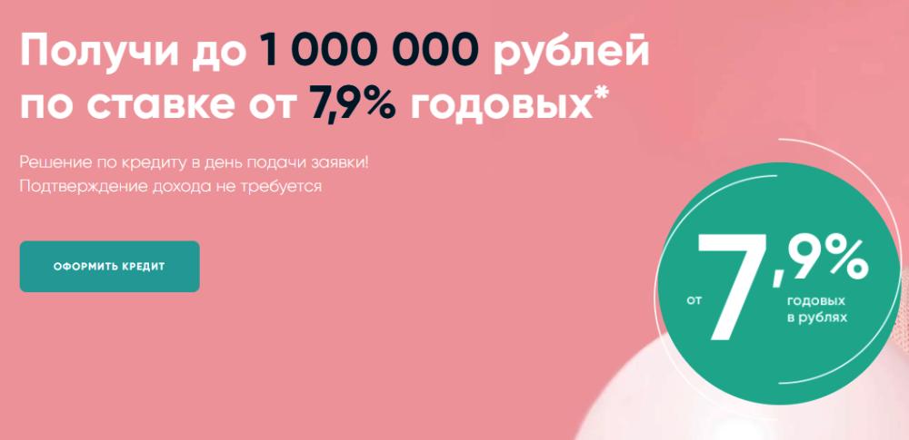 плюсы и минусы Экспобанк - Потребительский «Лёгкий кредит»