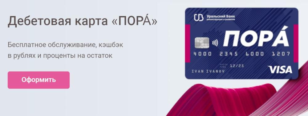 """Дебетовая карта банка УБРиР """"Пора"""""""