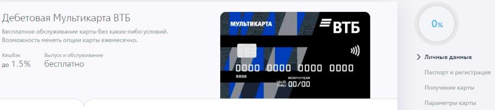 Дебетовая карта ВТБ 24 Мультикарта