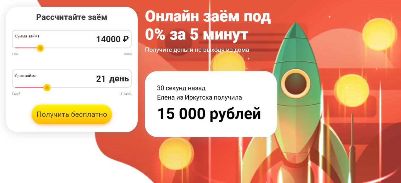 Ракета Деньги: условия получения займа онлайн и другая полезная информация