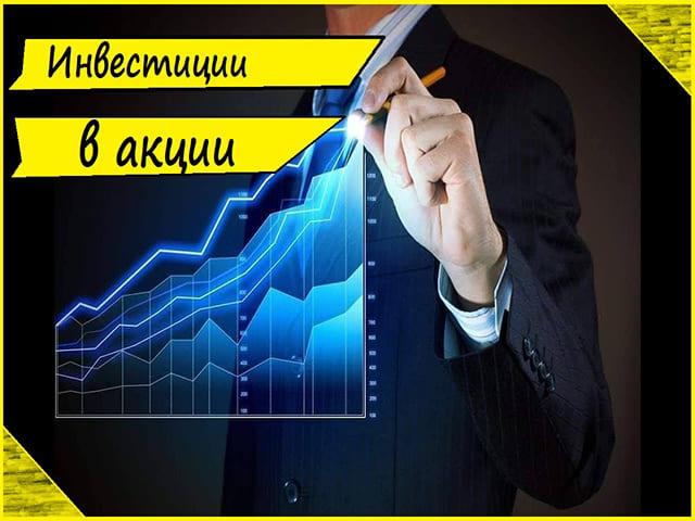 В какие акции инвестировать сегодня