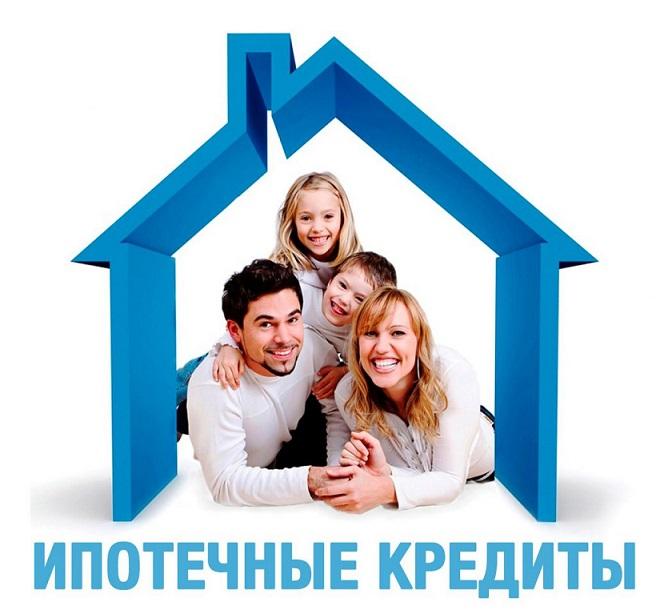 Что нужно знать об ипотеки и как её получить в банке